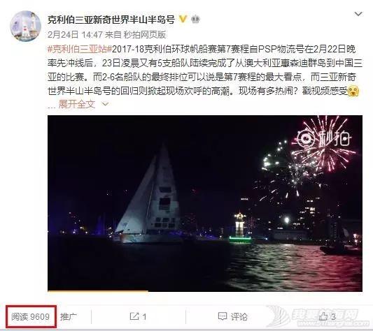 克利伯环球帆船赛三亚站缔造媒体传说!w71.jpg