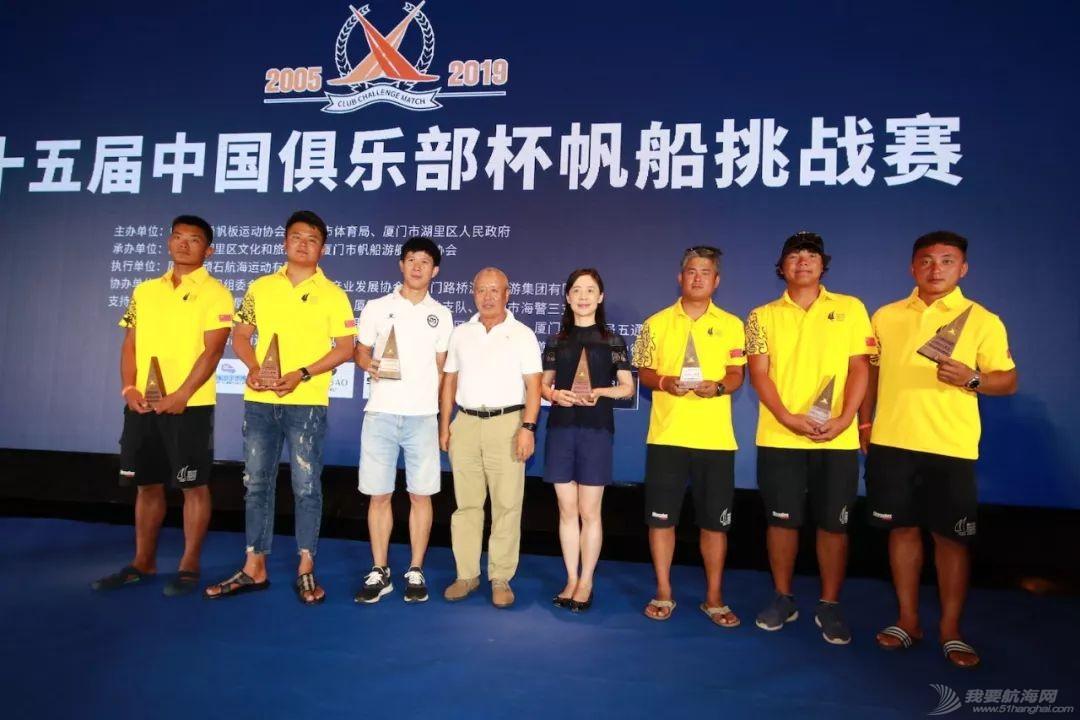 2019中国俱乐部杯帆船挑战赛厦门开赛w2.jpg