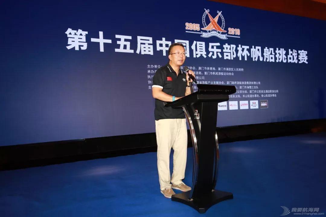 2019中国俱乐部杯帆船挑战赛厦门开赛w3.jpg