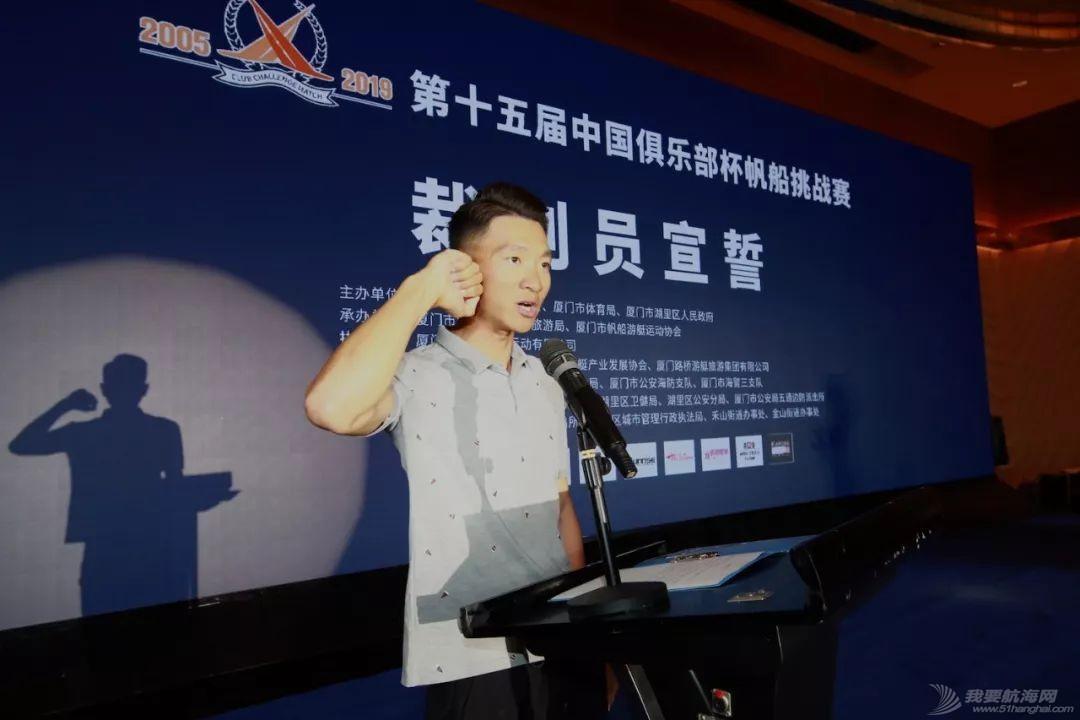 2019中国俱乐部杯帆船挑战赛厦门开赛w7.jpg
