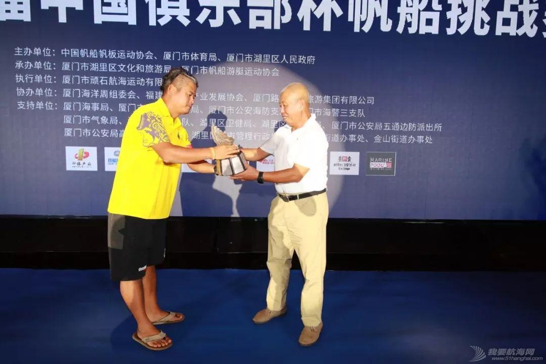 2019中国俱乐部杯帆船挑战赛厦门开赛w6.jpg