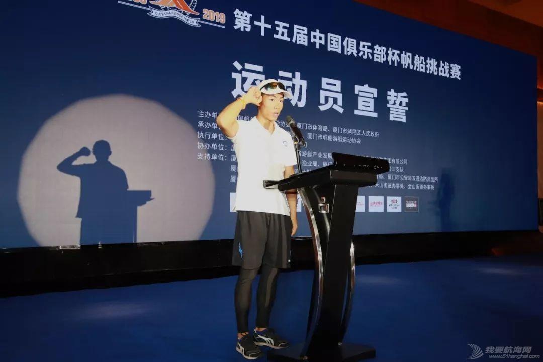 2019中国俱乐部杯帆船挑战赛厦门开赛w8.jpg