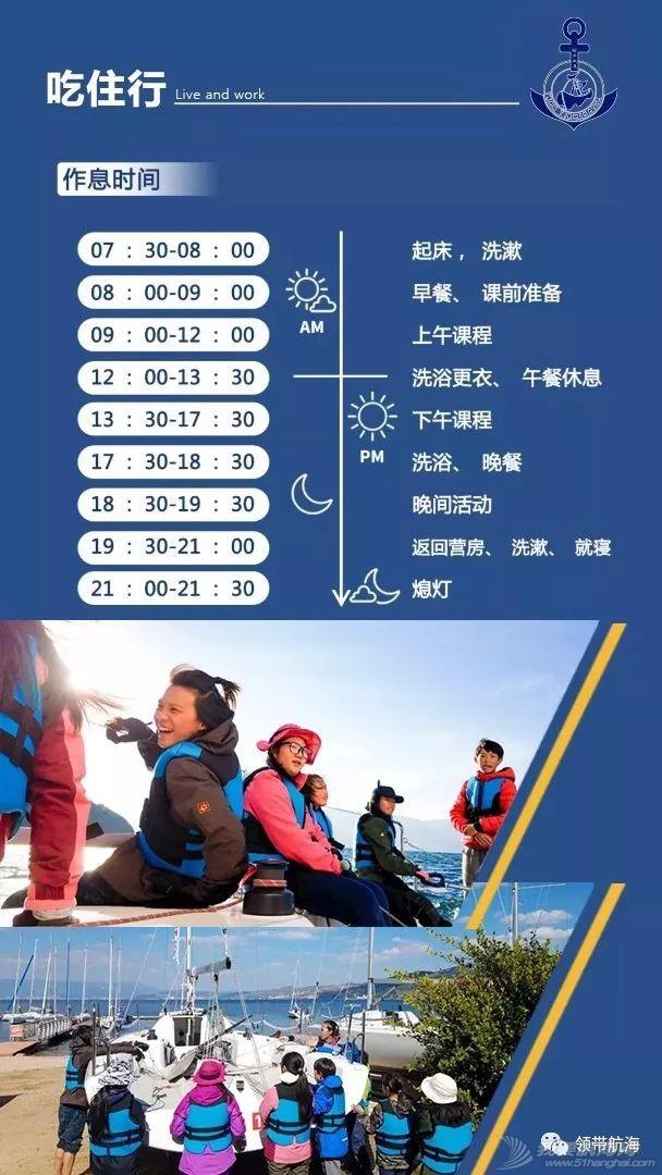 「扬帆吧少年」Keelboat帆船夏令营(抚仙湖基地)w14.jpg