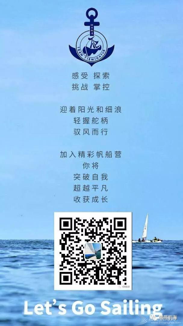 「扬帆吧少年」Keelboat帆船夏令营(抚仙湖基地)w16.jpg