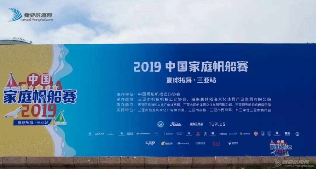 家帆赛、一起嗨!2019中国家庭帆船赛三亚首站选手报到w2.jpg