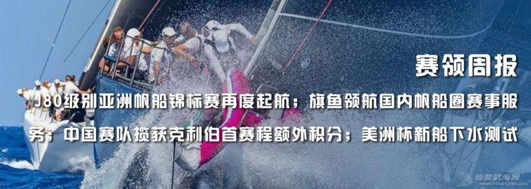 赛领周报 | 中国俱乐部杯帆船挑战赛出线将揭晓;?远东杯提前收官;克利伯环球帆船赛赛程2进行中;Sail GP终迎马赛站w22.jpg