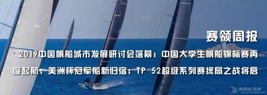 赛领周报 | 中国俱乐部杯帆船挑战赛出线将揭晓;?远东杯提前收官;克利伯环球帆船赛赛程2进行中;Sail GP终迎马赛站w23.jpg