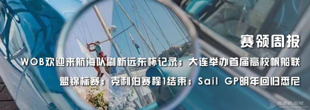 赛领周报 | 中国俱乐部杯帆船挑战赛出线将揭晓;?远东杯提前收官;克利伯环球帆船赛赛程2进行中;Sail GP终迎马赛站w21.jpg