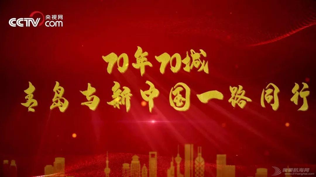 """燃爆了!青岛再一次受全国瞩目!""""出镜""""央视足足260秒...w17.jpg"""
