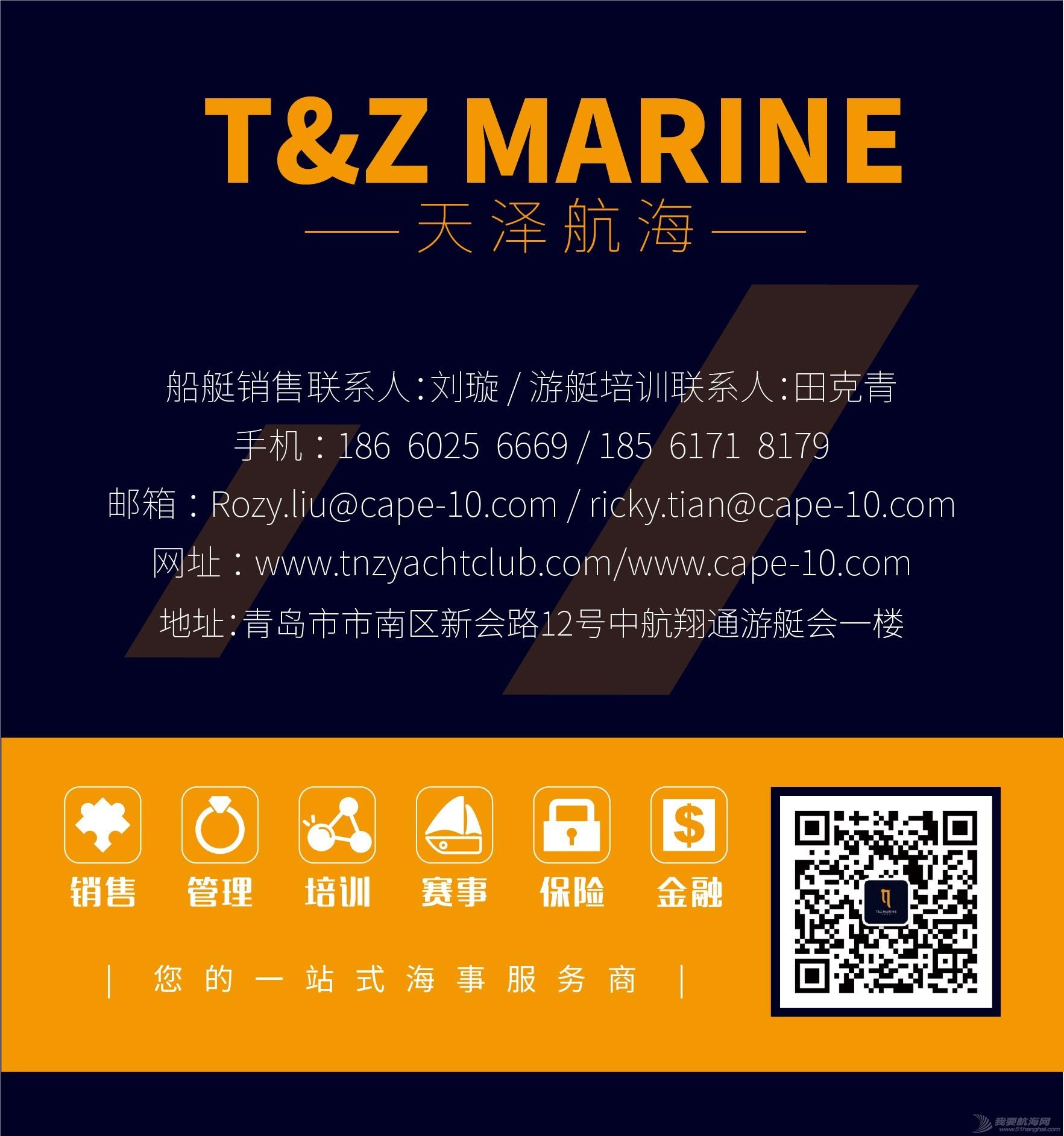 天泽航海船艇销售和培训最终版.jpg