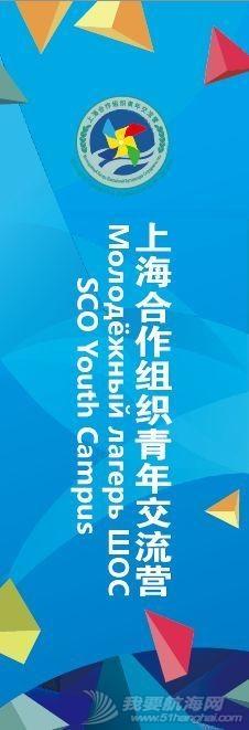 """青岛港""""远东杯""""上海合作组织青年队:扬起青春之帆,助力上合发展!w11.jpg"""