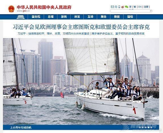 """青岛港""""远东杯""""上海合作组织青年队:扬起青春之帆,助力上合发展!w30.jpg"""