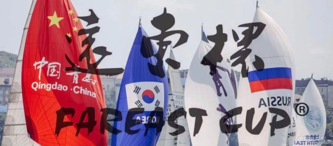 """青岛港""""远东杯""""7支赛队挥别韩国,正机帆并用驶向青岛w1.jpg"""