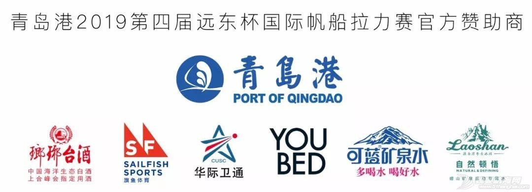 """青岛港""""远东杯""""7支赛队挥别韩国,正机帆并用驶向青岛w16.jpg"""