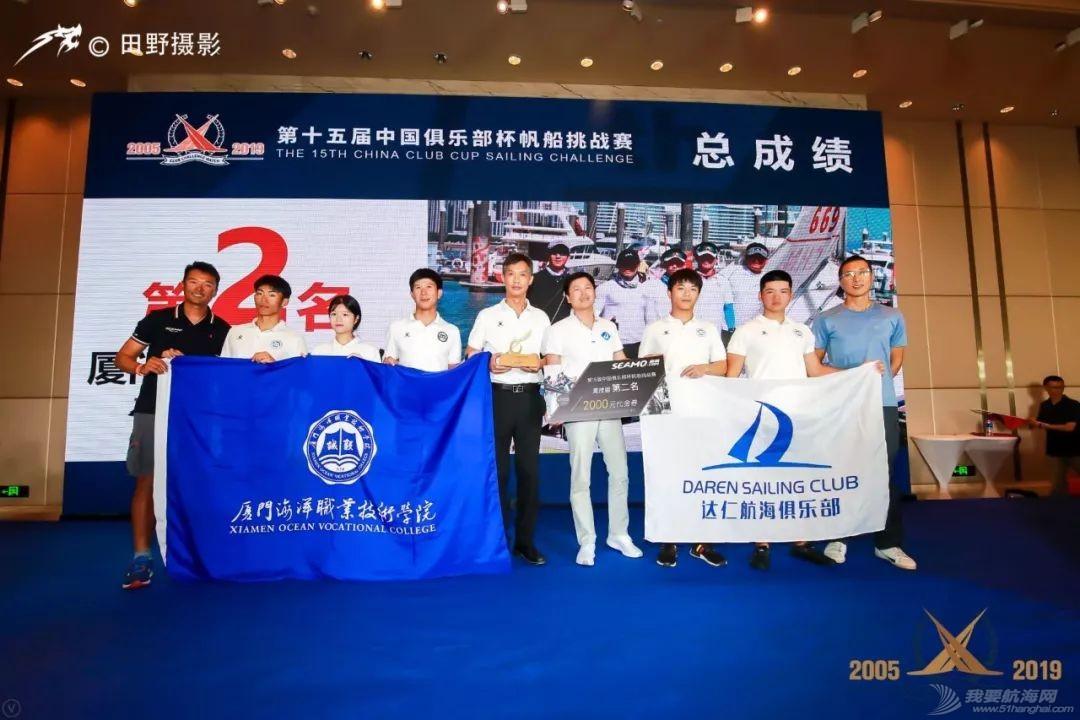 中国俱乐部杯帆船挑战赛将增设信天翁杯 魏军:希望能为更多孩子提供展示平台w9.jpg