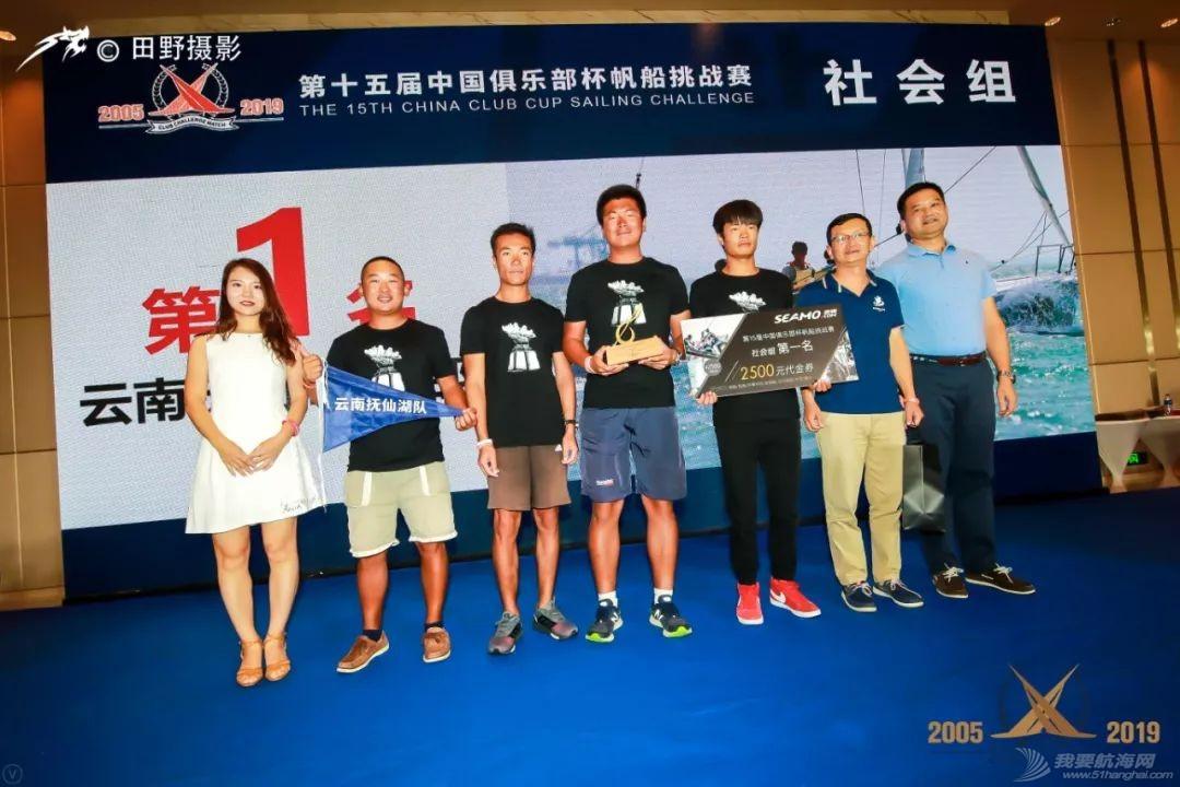 中国俱乐部杯帆船挑战赛将增设信天翁杯 魏军:希望能为更多孩子提供展示平台w14.jpg