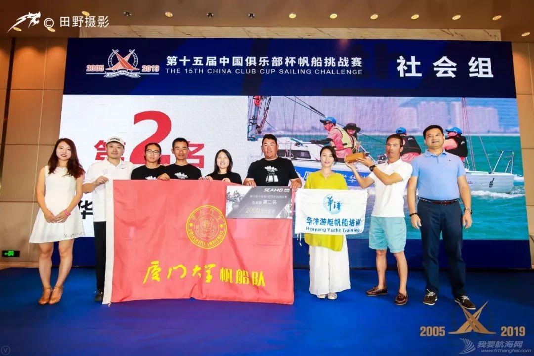 中国俱乐部杯帆船挑战赛将增设信天翁杯 魏军:希望能为更多孩子提供展示平台w15.jpg