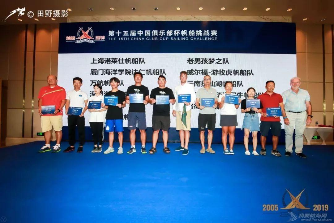 中国俱乐部杯帆船挑战赛将增设信天翁杯 魏军:希望能为更多孩子提供展示平台w17.jpg