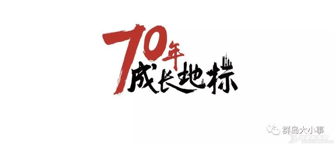 """蔚蓝群岛182事青岛,为你""""倾倒""""!w2.jpg"""