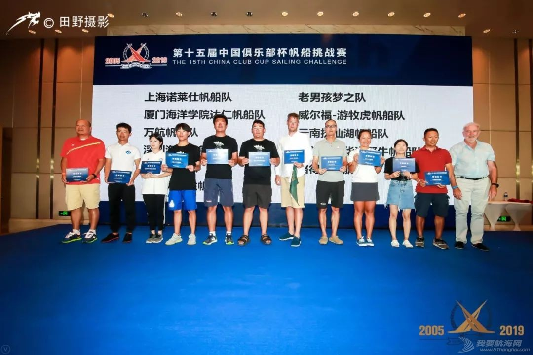 ?2019中国俱乐部杯帆船挑战赛群发赛颁奖仪式w13.jpg