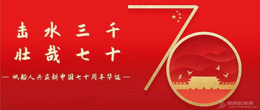 征集令:击水三千 壮哉七十 用帆船人自己的方式为新中国庆生w1.jpg