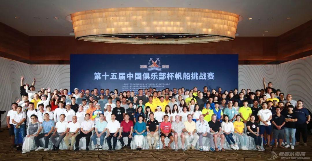 2019第十五届中国俱乐部杯帆船挑战赛战火重燃w1.jpg