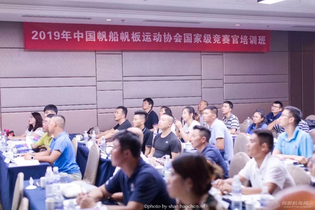 2019年中国帆船帆板运动协会国家级竞赛官培训班开班啦!w2.jpg