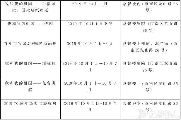 青岛文艺日历 | 国庆倒计时,这些精彩活动必须安排上!w4.jpg