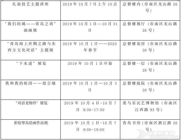 青岛文艺日历 | 国庆倒计时,这些精彩活动必须安排上!w5.jpg