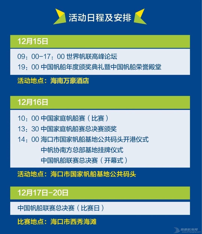 一周帆船资讯 2018中国帆船年度盛典于12月13日海口市开幕w3.jpg