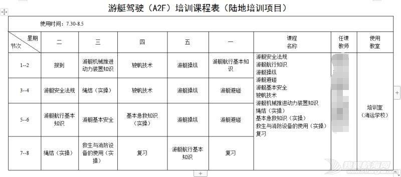 【青岛学帆记】4.终于到了帆船学习时间w10.jpg