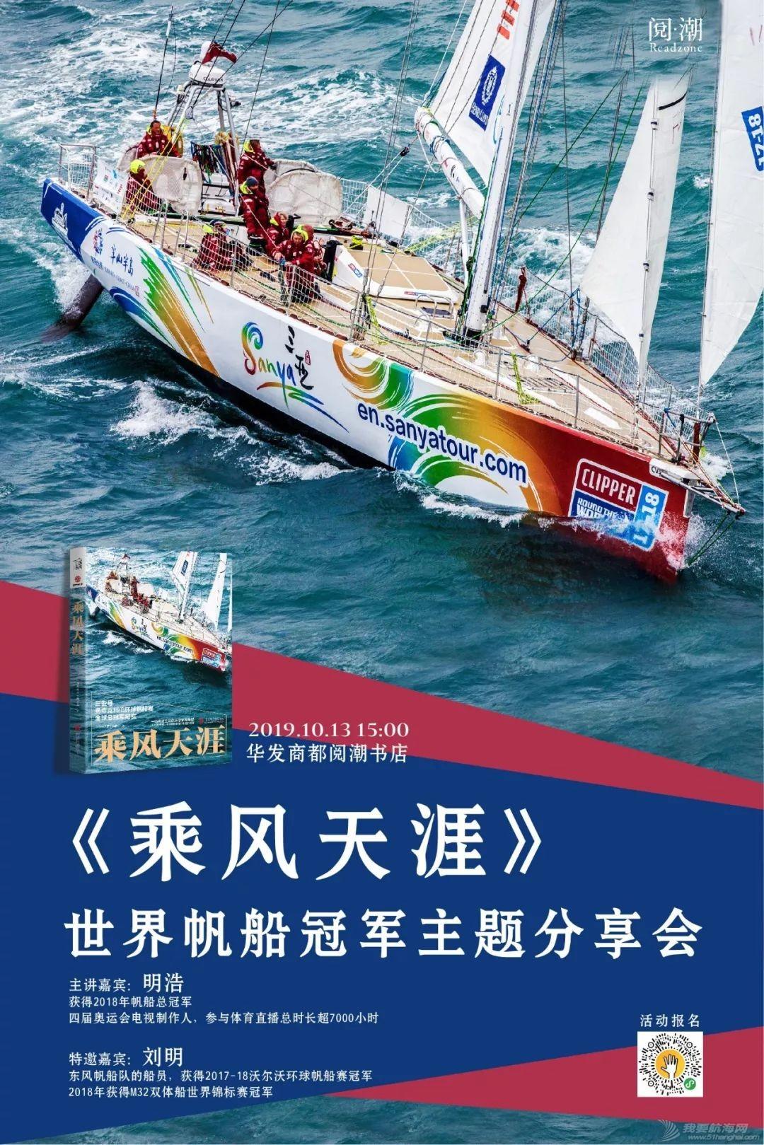 《乘风天涯》冠军三亚号主题分享会将在珠海举行w18.jpg