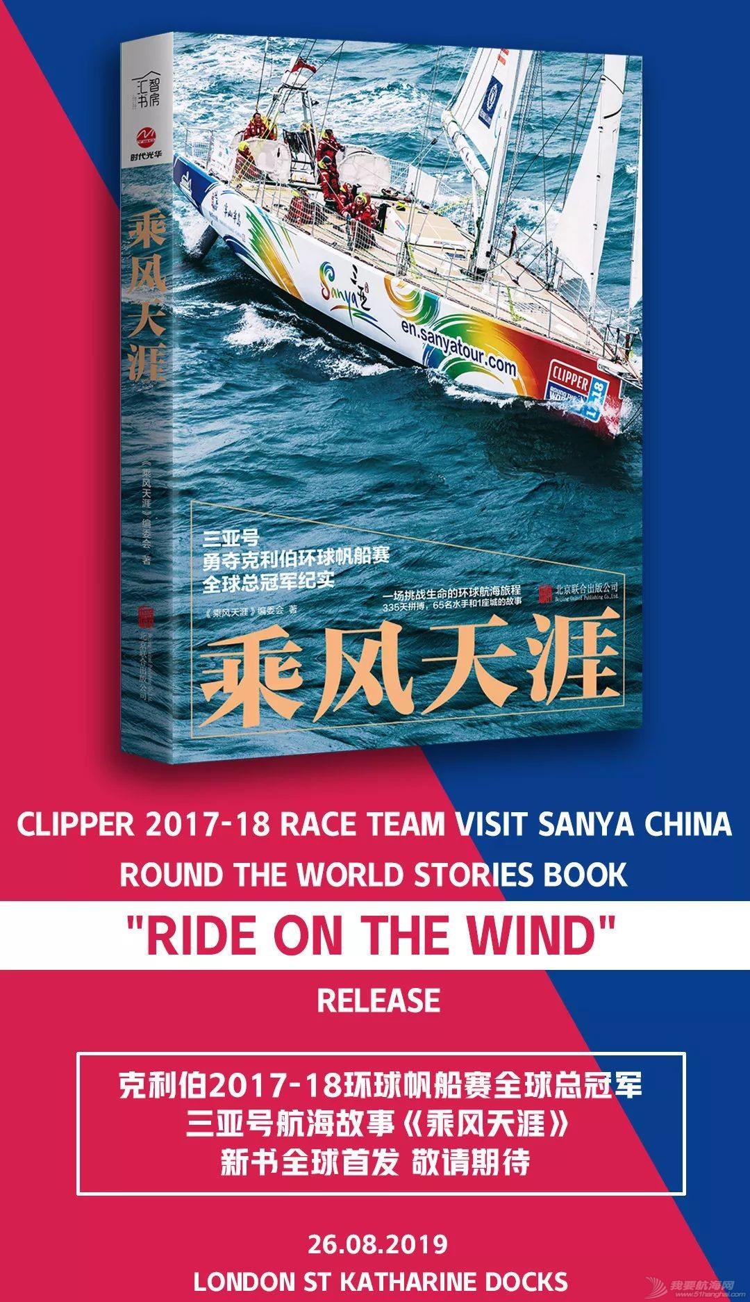 《乘风天涯》冠军三亚号主题分享会将在珠海举行w19.jpg