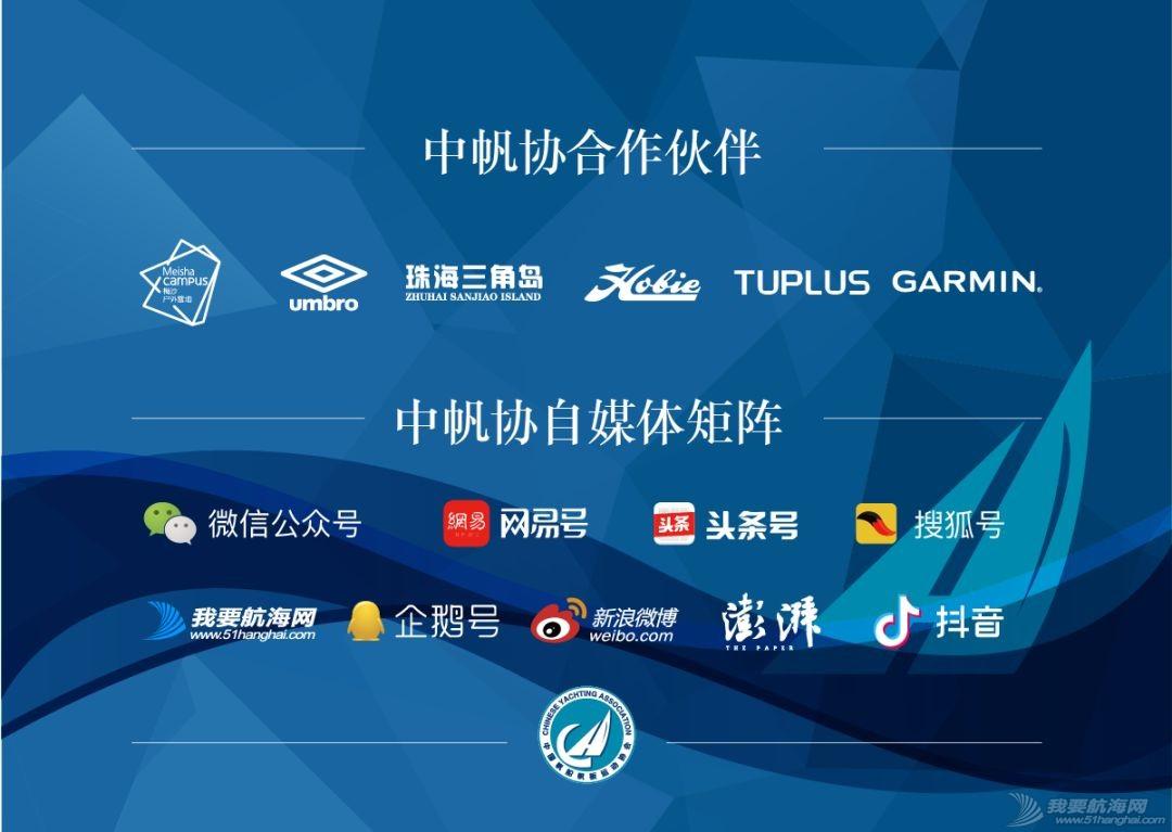 2019全国帆船锦标赛(激光及芬兰人级)潍坊滨海落幕w21.jpg