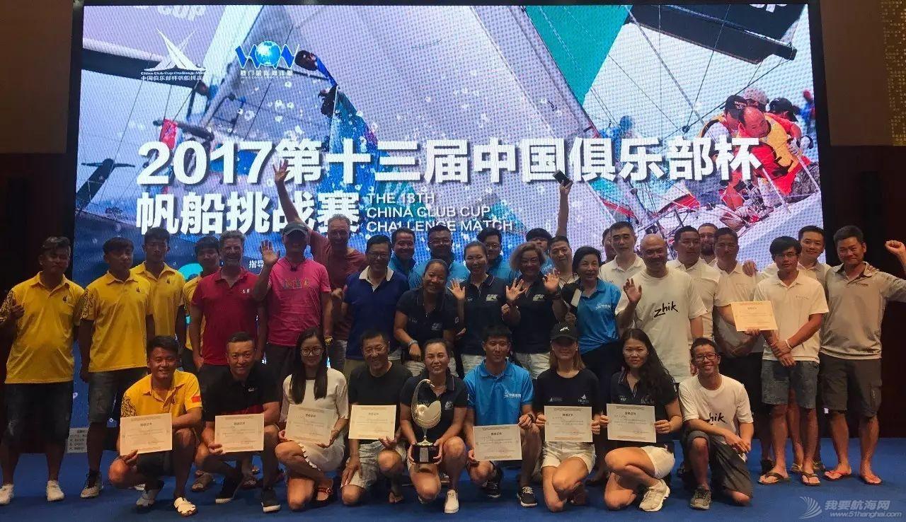 【赛况报道】第13届中国俱乐部杯帆船挑战赛w7.jpg