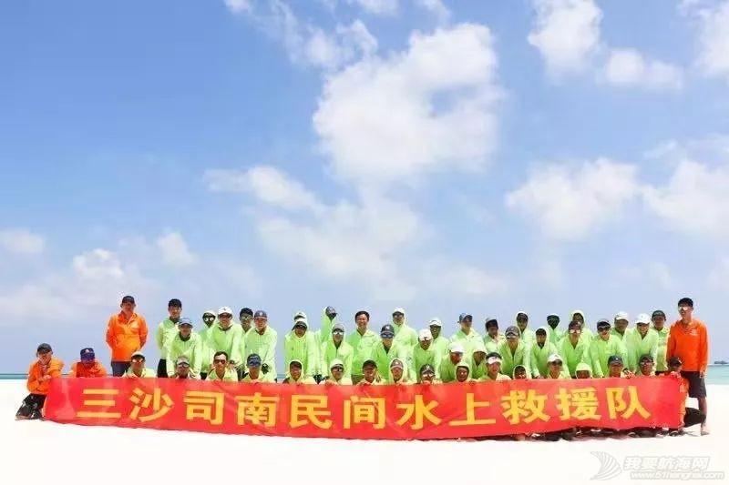 庆祝新中国成立70周年 祖国最南端首支民间水上救援队正式成立w3.jpg