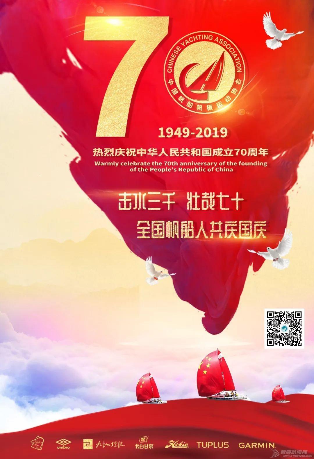 """""""我爱你,中国""""——全国帆船人共庆国庆w1.jpg"""
