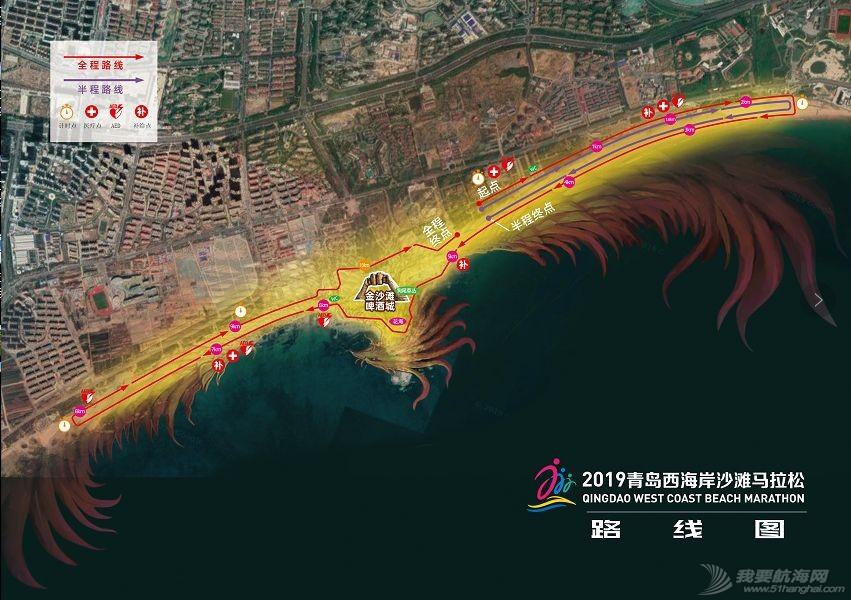 10月13日 ,青岛首届沙滩马拉松将在西海岸激情开跑!w6.jpg