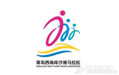 10月13日 ,青岛首届沙滩马拉松将在西海岸激情开跑!w9.jpg