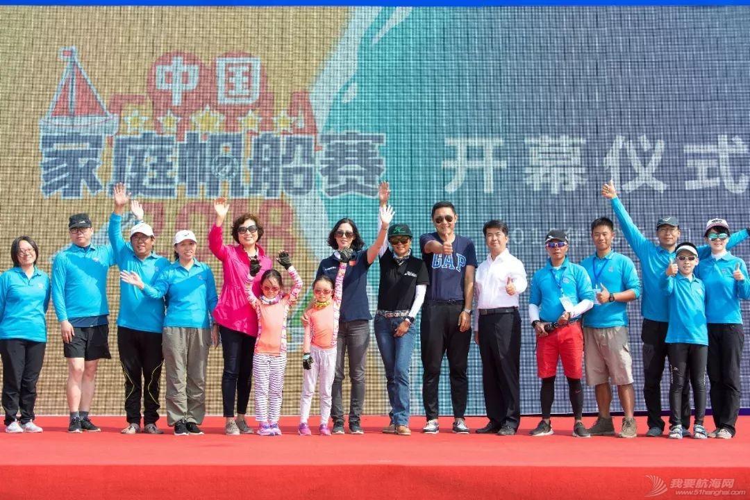全家共享欢聚一堂,2018中国家庭帆船赛青岛站汇泉湾起航w3.jpg