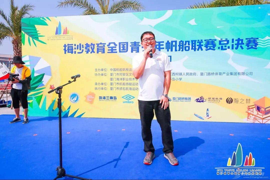 2019梅沙教育全国青少年帆船联赛总决赛厦门开幕w3.jpg