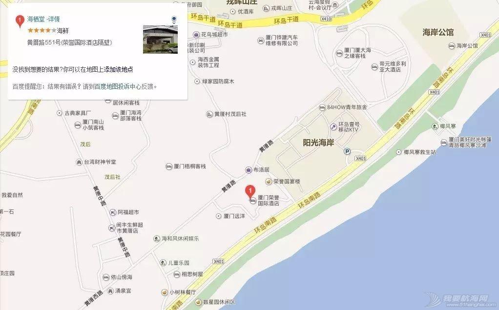 第13届中国俱乐部杯帆船挑战赛赛事指南w5.jpg