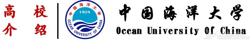 """院校推荐——@中国海洋大学:""""海纳百川,取则行远""""w3.jpg"""