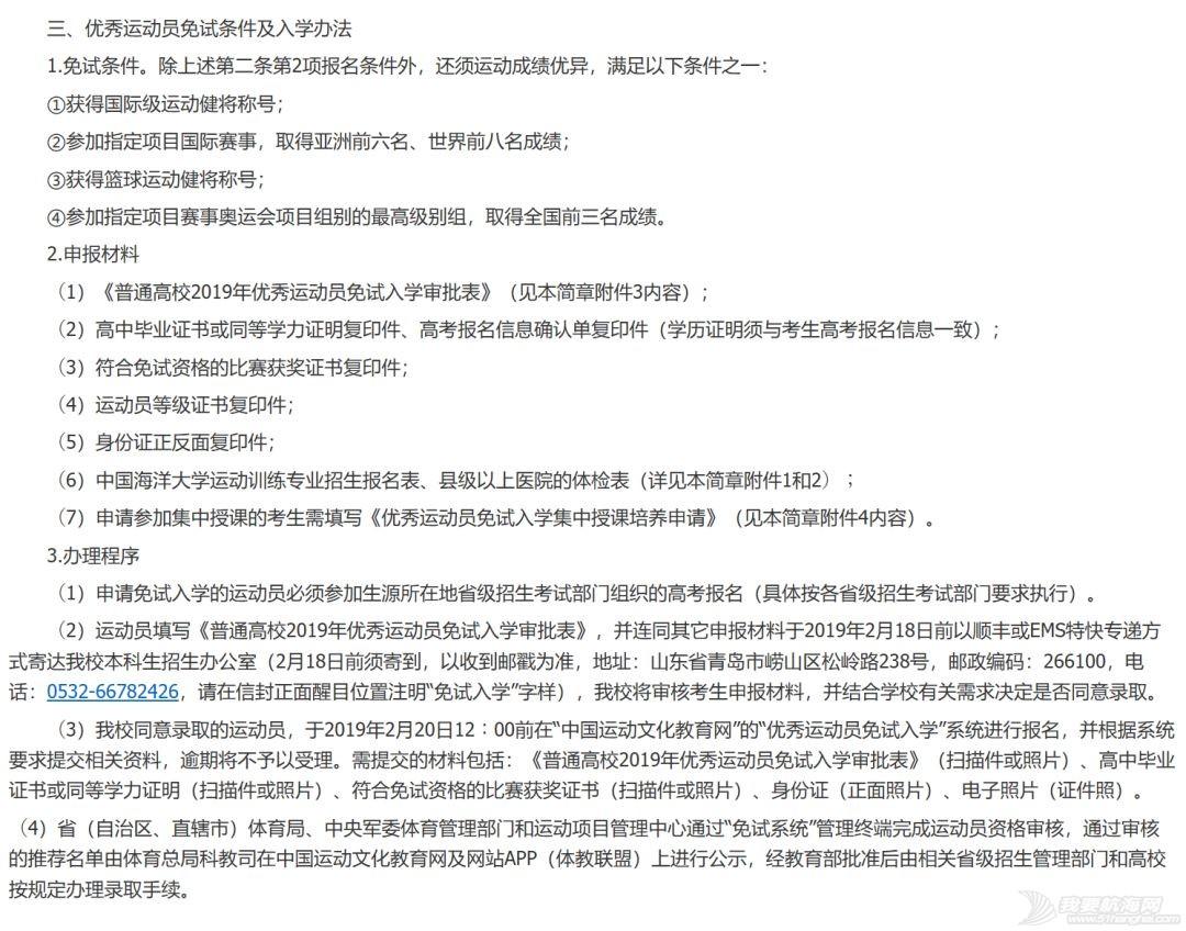 """院校推荐——@中国海洋大学:""""海纳百川,取则行远""""w23.jpg"""