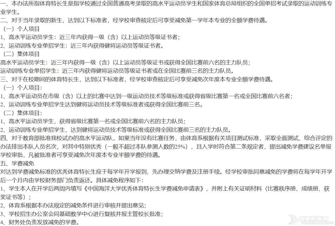 """院校推荐——@中国海洋大学:""""海纳百川,取则行远""""w21.jpg"""
