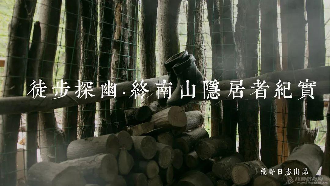 三亚号《乘风天涯》纪录片入围2019南山国际山地电影节!w16.jpg