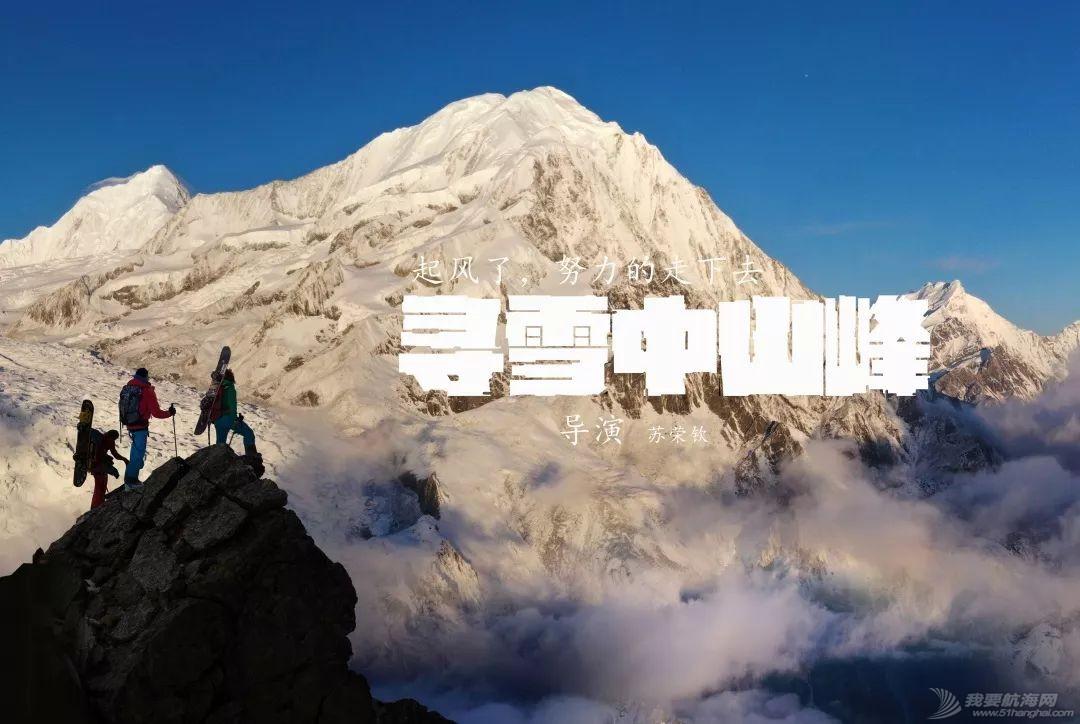 三亚号《乘风天涯》纪录片入围2019南山国际山地电影节!w10.jpg