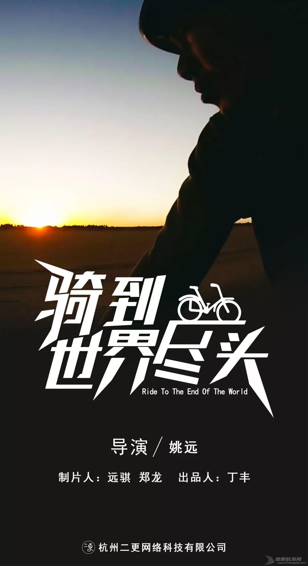 三亚号《乘风天涯》纪录片入围2019南山国际山地电影节!w37.jpg