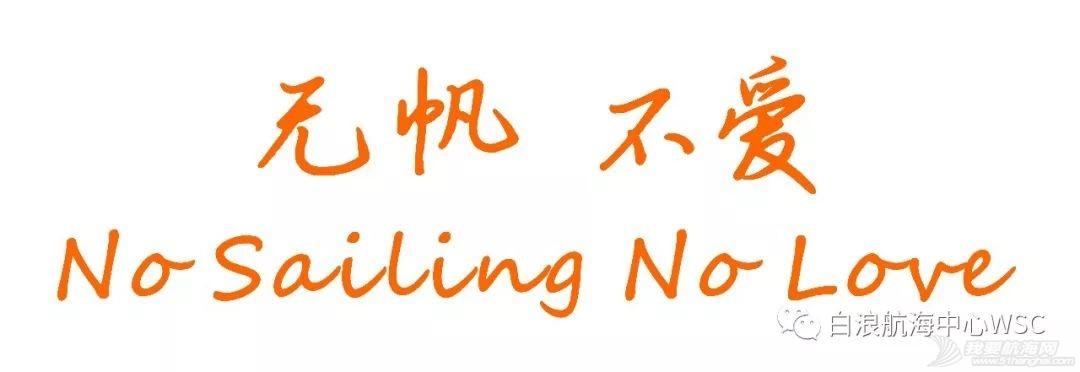 SSRC今天顺利启航!w4.jpg