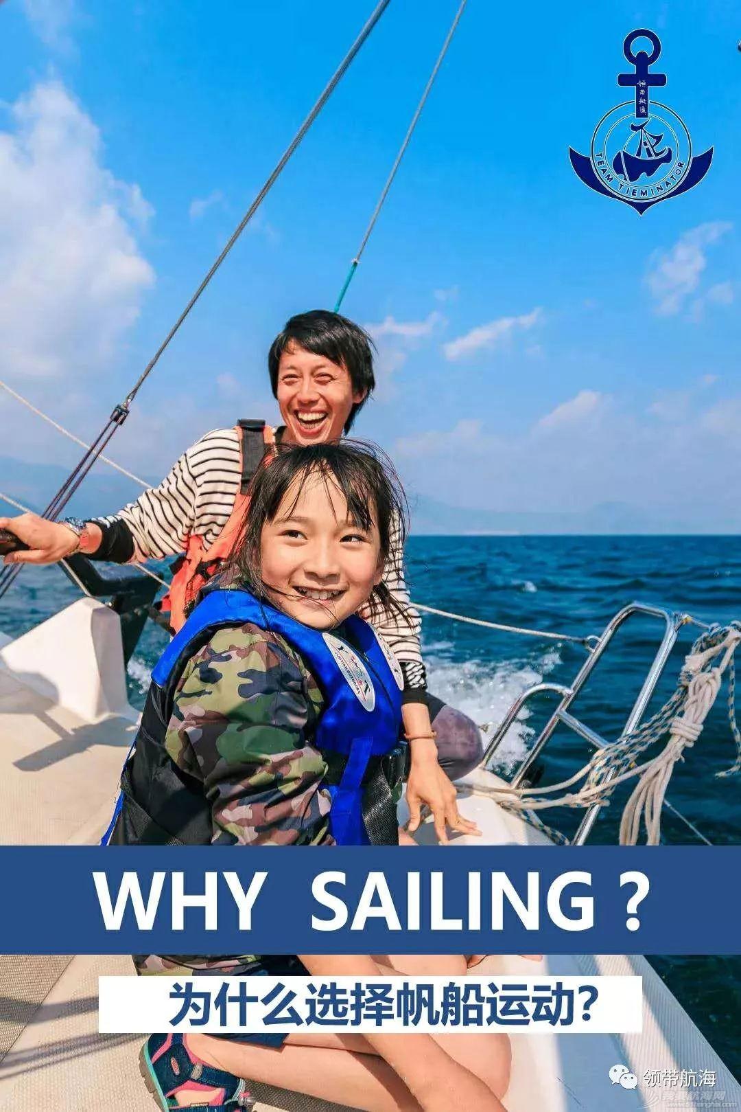 中英教育差距:是什么让奥运帆船赛中的英国孩子总能拿第一?w13.jpg